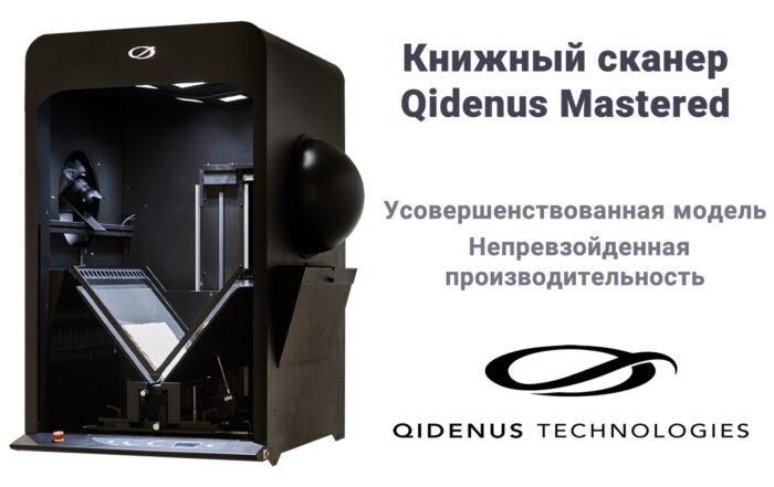 iGuana - Книжный сканер Qidenus Mastered (сверхскоростной, непревзойденная производительность)