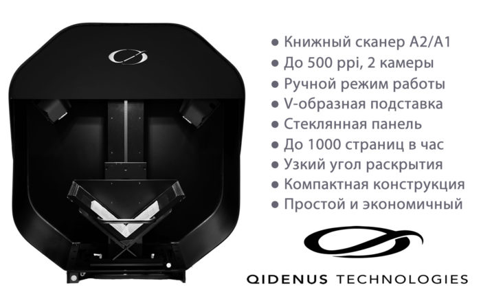 iGuana - New Qidenus Smart Book Scanner (Powered by iGuana) - RU