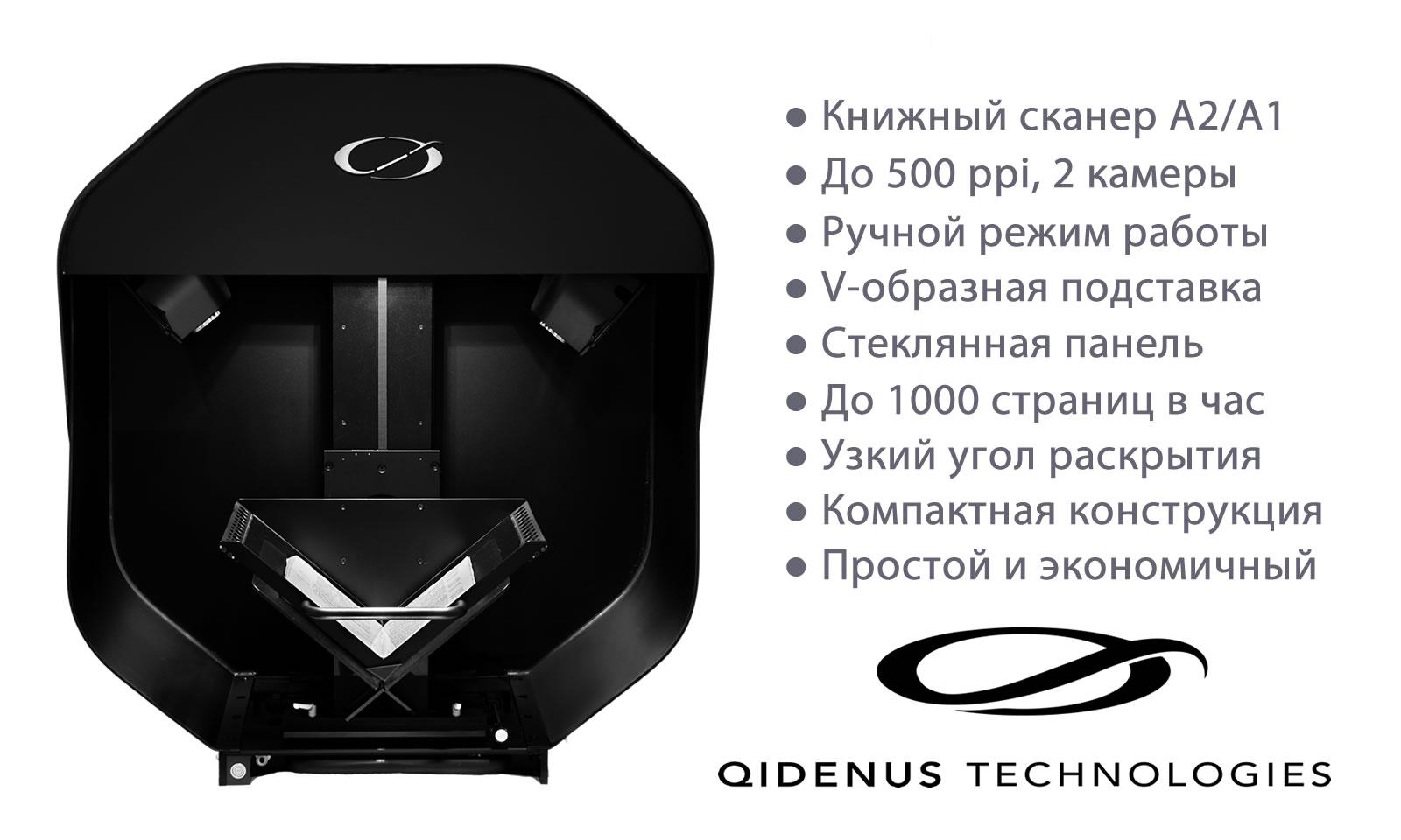 iGuana - New Qidenus Smart Book Scanner (Powered by iGuana) - RU